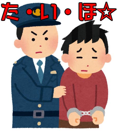【大阪】「1000人の男を相手にさせられて疲れてしまった」と警察に相談…17歳と18歳の少女使って売春あっせん