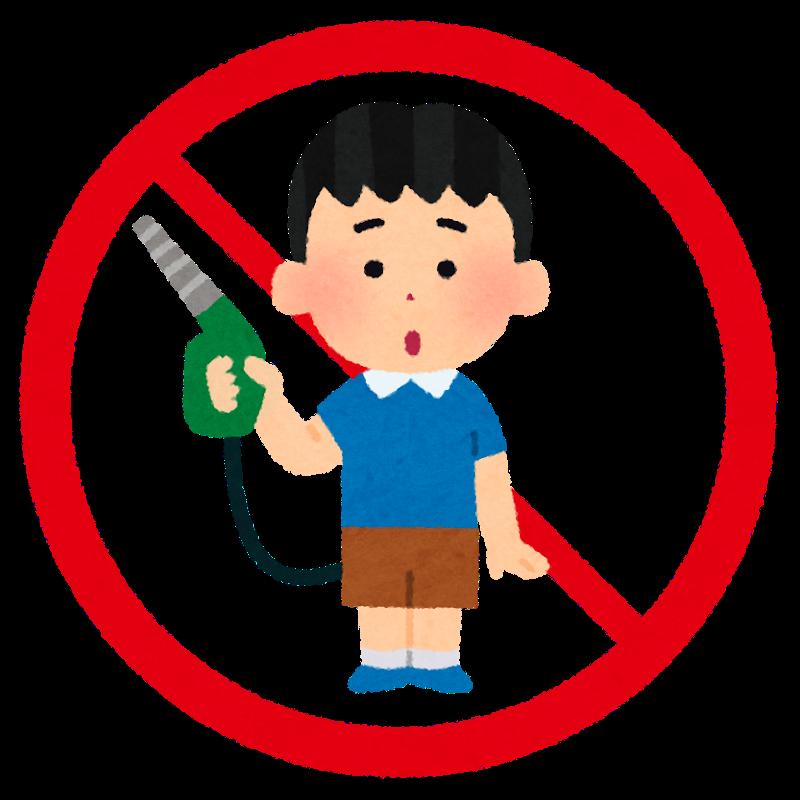 【京アニ放火殺人】携行缶でのガソリン購入 スタンドに本人確認義務化へ 定期購入者には免除