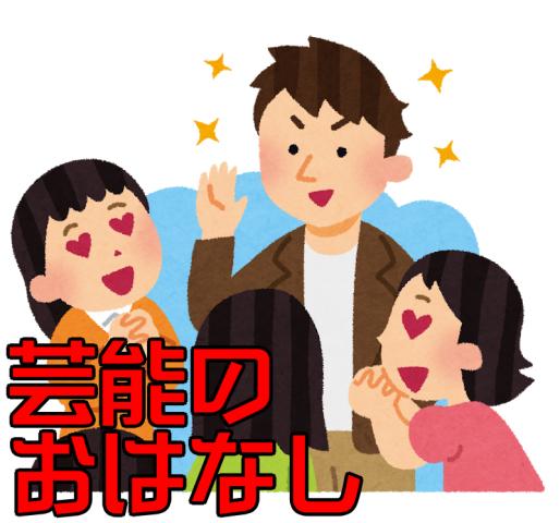 【芸能】徳井謹慎は「全然ない」