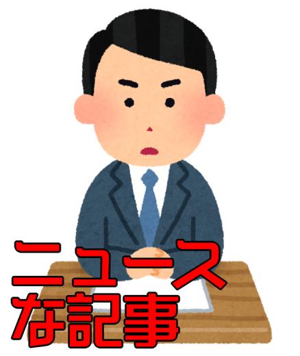 神戸いじめ教師謝罪 40代女教師「彼が苦しんでる姿を見ることは可愛がってきたのに辛いです」