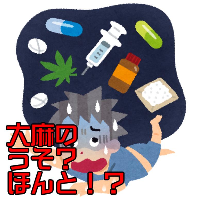 オリラジ中田「大麻はお酒や煙草に比べたら危険性は低いです」→30万回再生